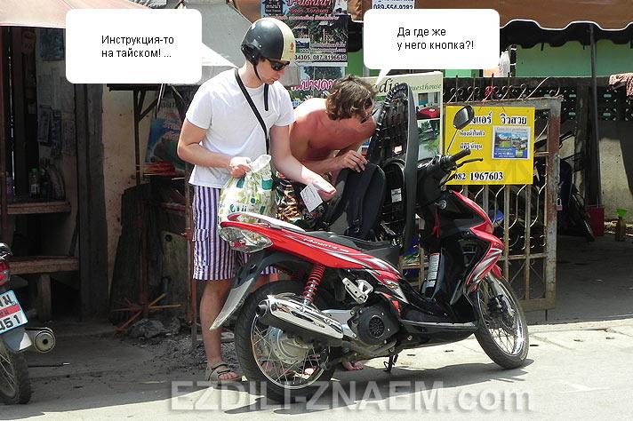рекламного агентства где купить скутер в москве из таиланда нельзя