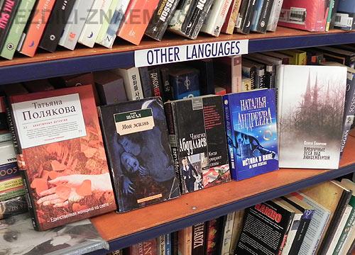 русские книжки в Чианг-Мае