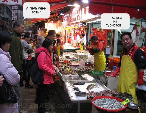 Фото Гонконга: уличные рынки сифуд