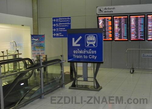 Как добраться из аэропорта в Бангкок