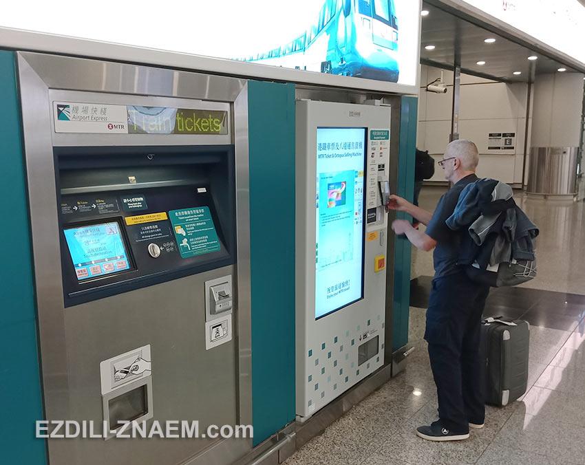 Покупка билетов на метро в билетных автоматах в аэропорту Гонконга