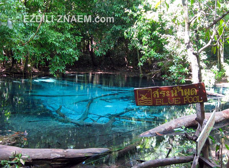 """загадочное """"Голубое озеро"""" в Краби"""