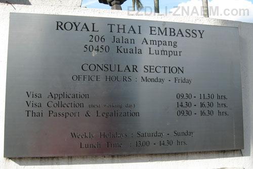 Виза в Тайланд из Куала-Лумпур