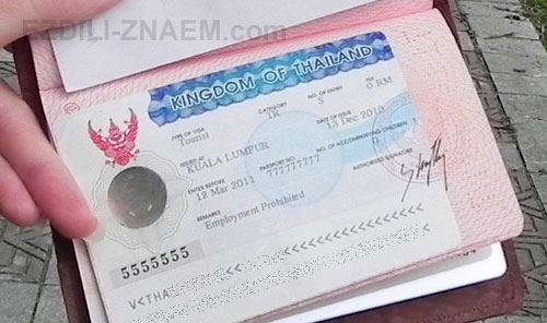как получить визу в Тайланд из Куала-Лумпур