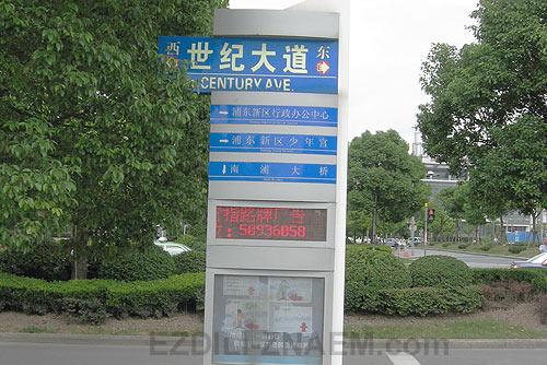 указатели на улицах Шанхая