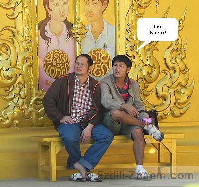 Рядом с Белым Храмом в Тайланде