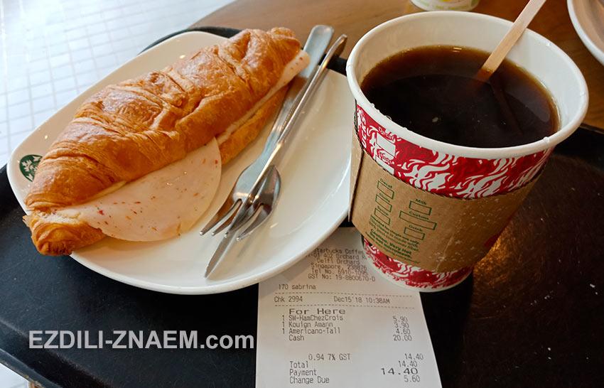 Цена на еду и кофе в Старбаксе, Сингапур