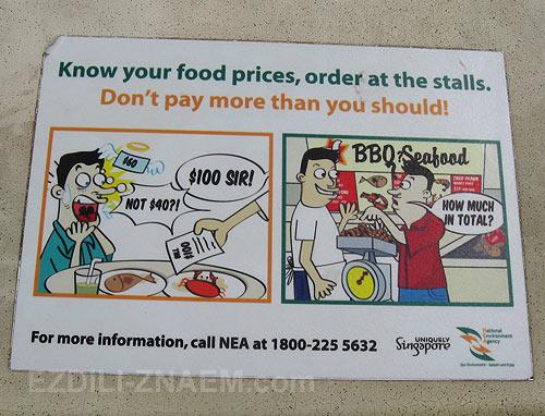 Цены на еду в Сингапуре