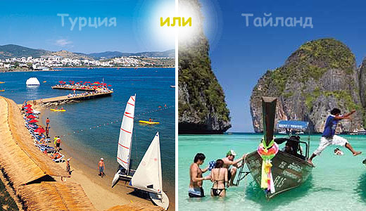 gde-otdohnut-turciya-tailand520