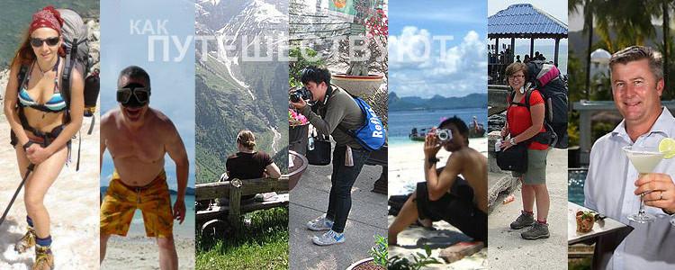 Типы путешественников