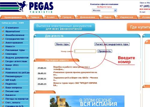"""Тур в Испанию через """"Пегас - Туристик"""""""