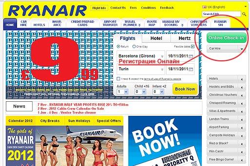 Сайт авиакомпании RyanAir: как купить билеты и пройти онлайн регистрацию