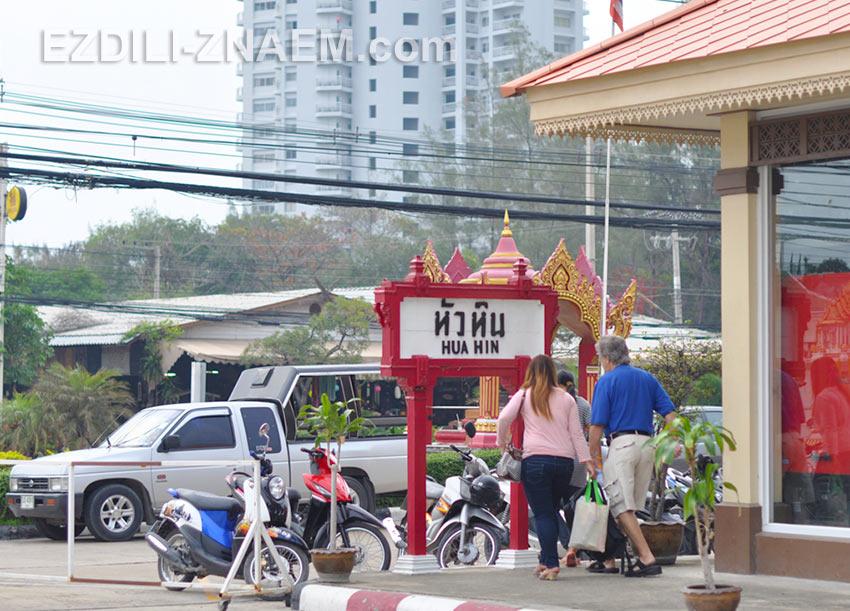 автобус из Чинг Мая прибывает в Хуа Хин около 8-ми утра
