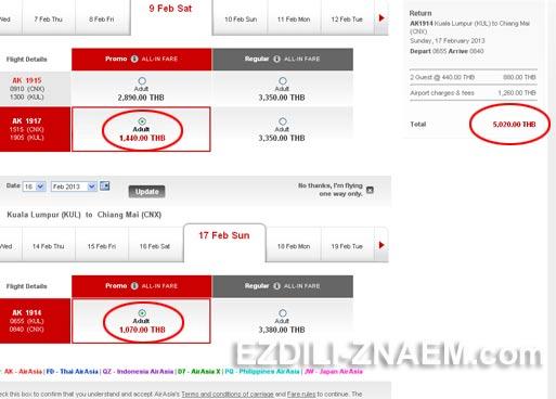 Как покупать билет на AirAsia