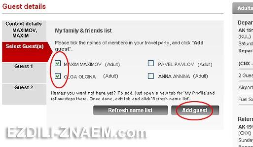 AirAsia. Как покупать электронный билет