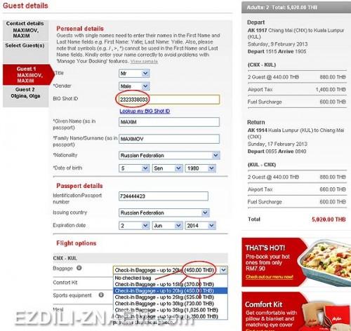 Как бронировать электронный билет на AirAsia