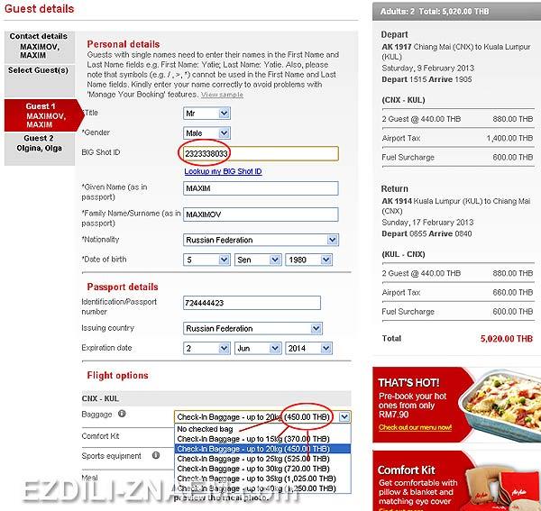 S7 как купить билет пошаговая инструкция - фото 2