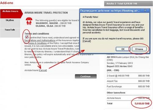 Страховка при покупке билетов AirAsia