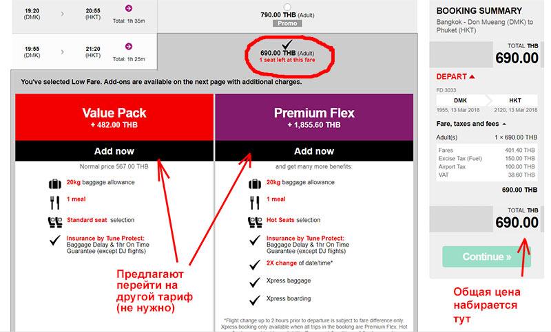 Инструкция: как купить авиабилет AirAsia