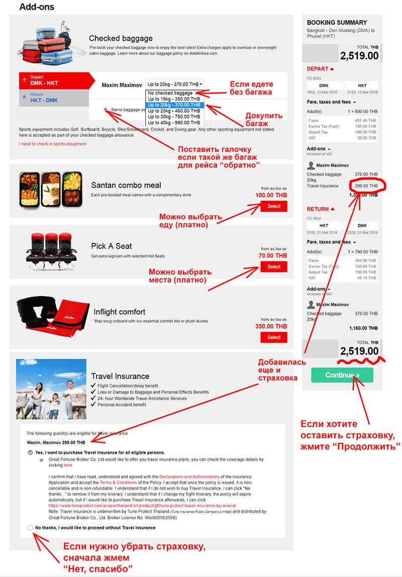 Как купить авиабилет AirAsia. Инструкция