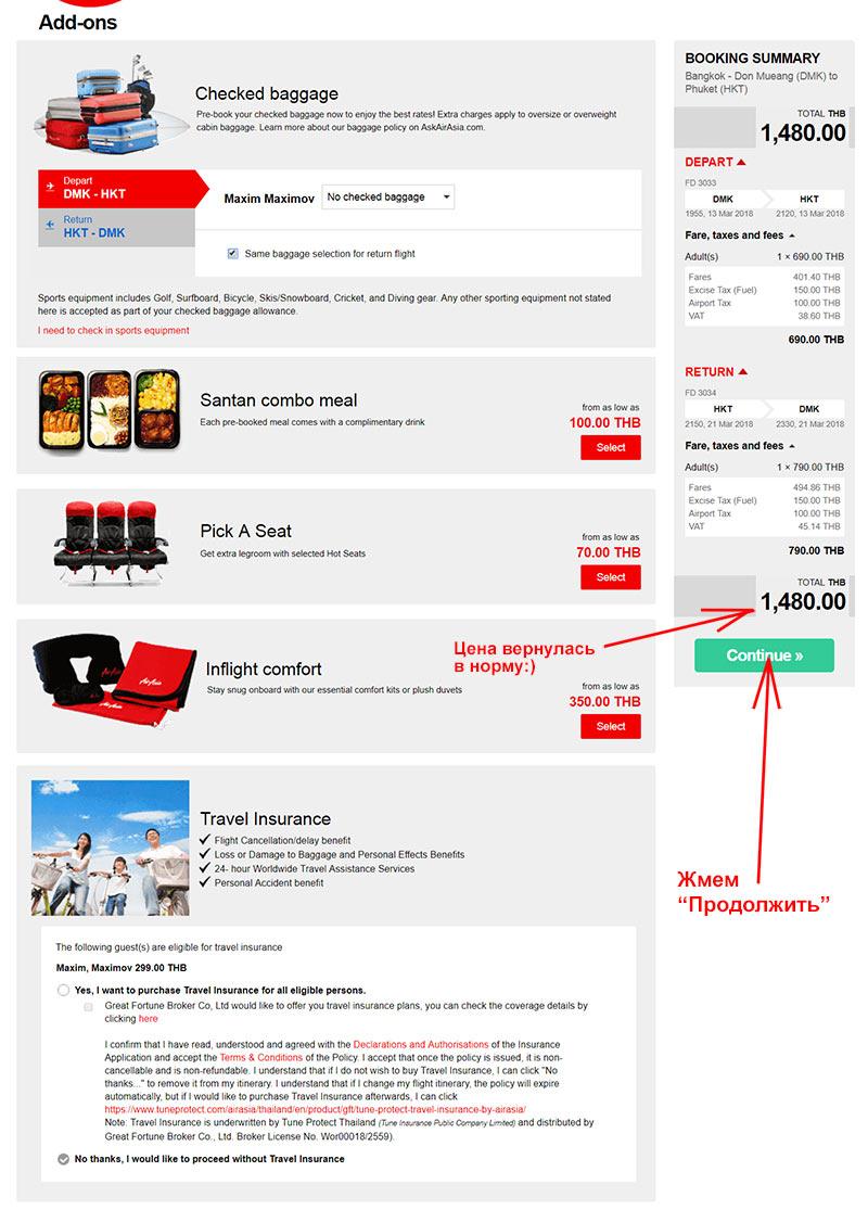 Покупка билета AirAsia