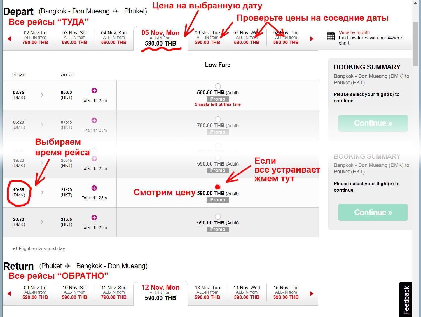 Как купить авиабилеты AirAsia. Рейс Бангкок - Пхукет