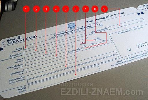 Как заполнить иммиграционную карту для визы в Тайланд