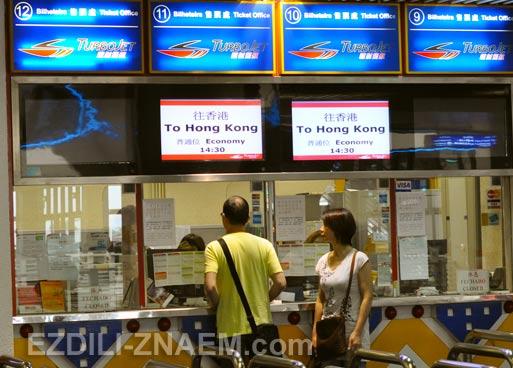 Покупка билетов на паром Макао - Гонконг