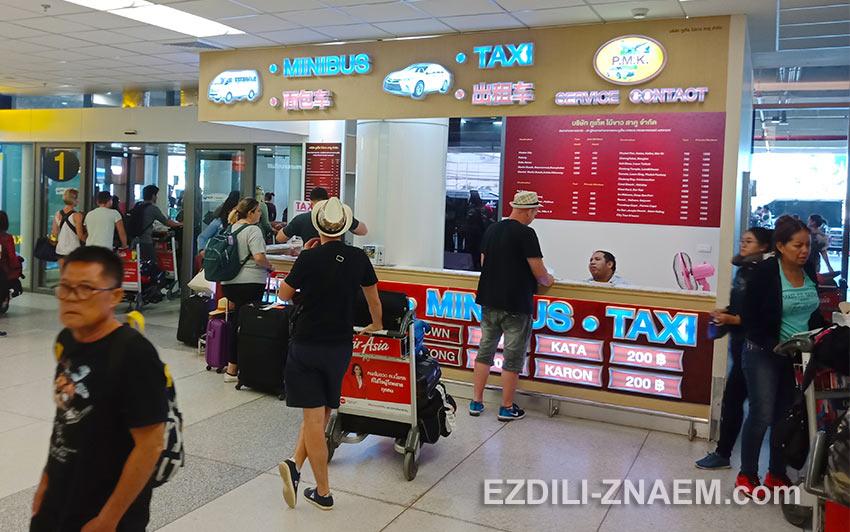 из аэропорта Пхукета до отеля можно недорого доехать на минибасе