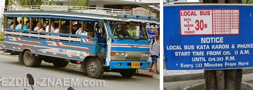 Отдых на Пхукете: недорогой автобус между пляжами Пхукета