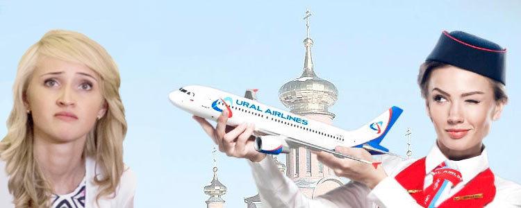 Честные отзывы об авиакомпании «Уральские авиалинии»