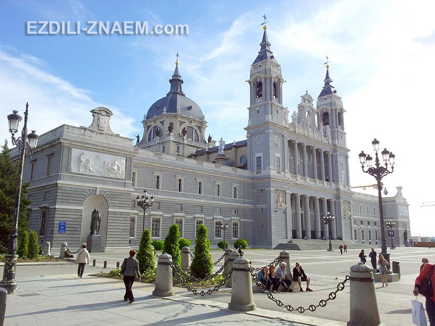 туристы фотографируют Собор Альмудена в Мадриде