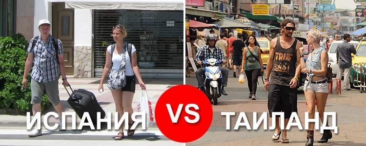 Что лучше, Испания или Таиланд, если ехать самостоятельно