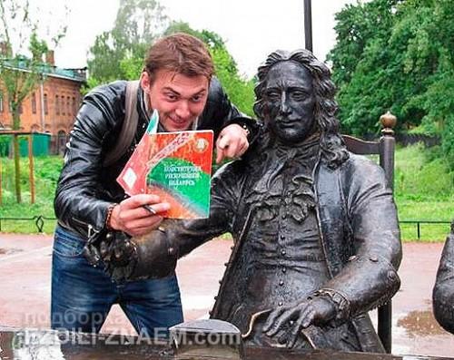 Смешная фотка туриста с памятником