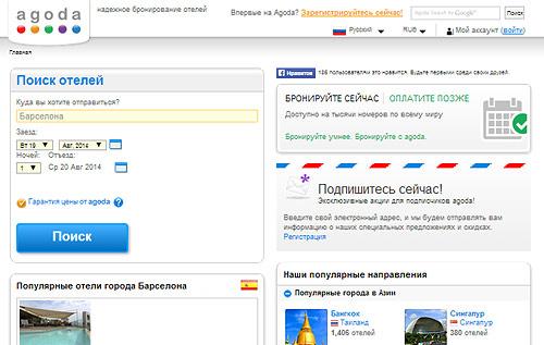 Сайт Agoda.com