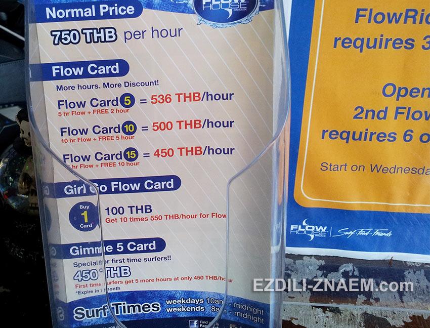 """цены на водные развлечения в """"Flow House"""" в Бангкоке"""