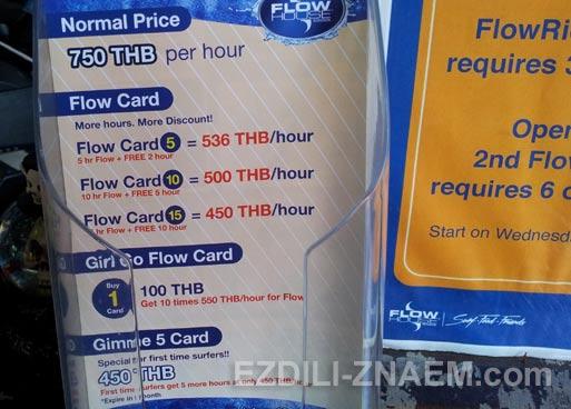 """Цены на серфинг в """"Flow House"""""""