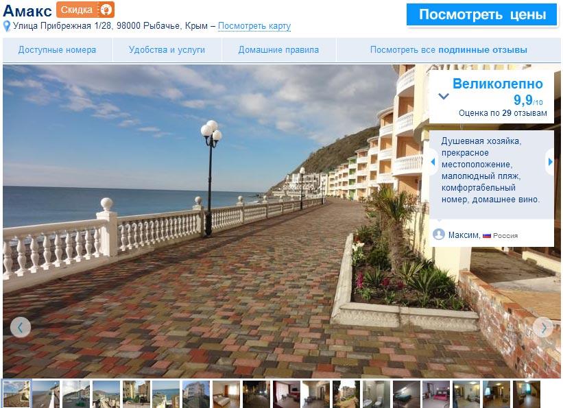 Недорогой отель, Рыбачье, Крым