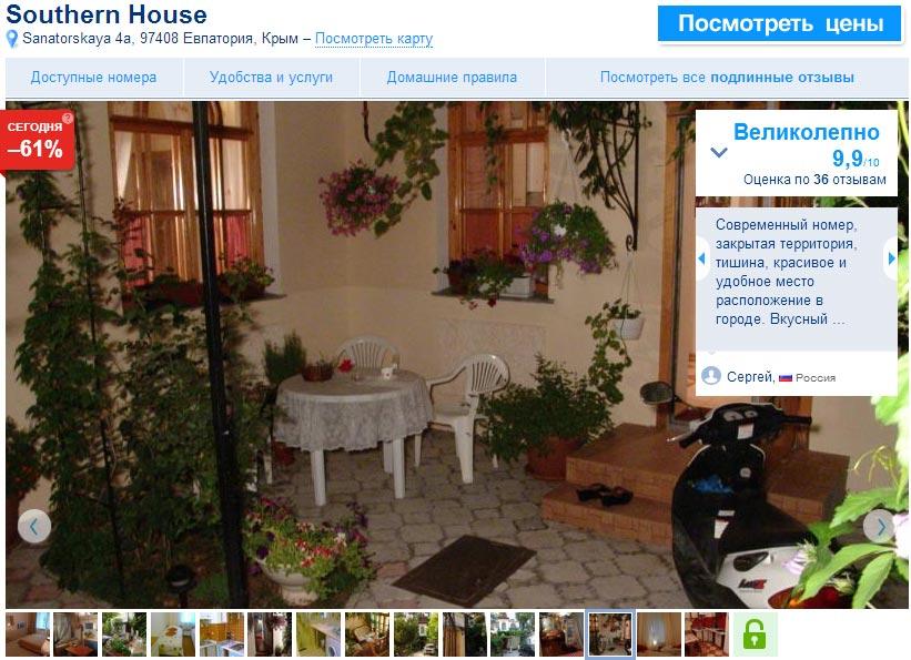 Недорогой отель, Евпатория, Крым