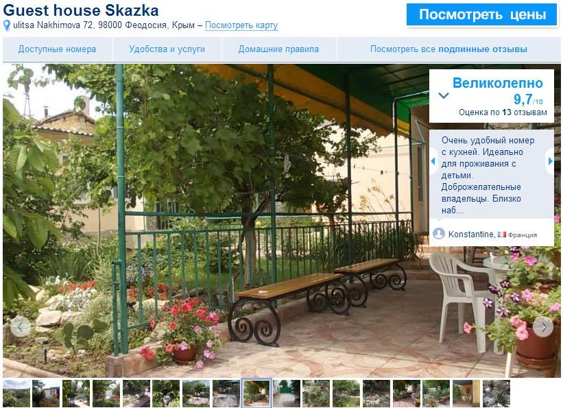 Недорогое проживание в Феодосии, Крым