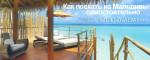 Едем на Мальдивы – цены снижены! 5 лучших отелей для отдыха на Мальдивах вдвоем