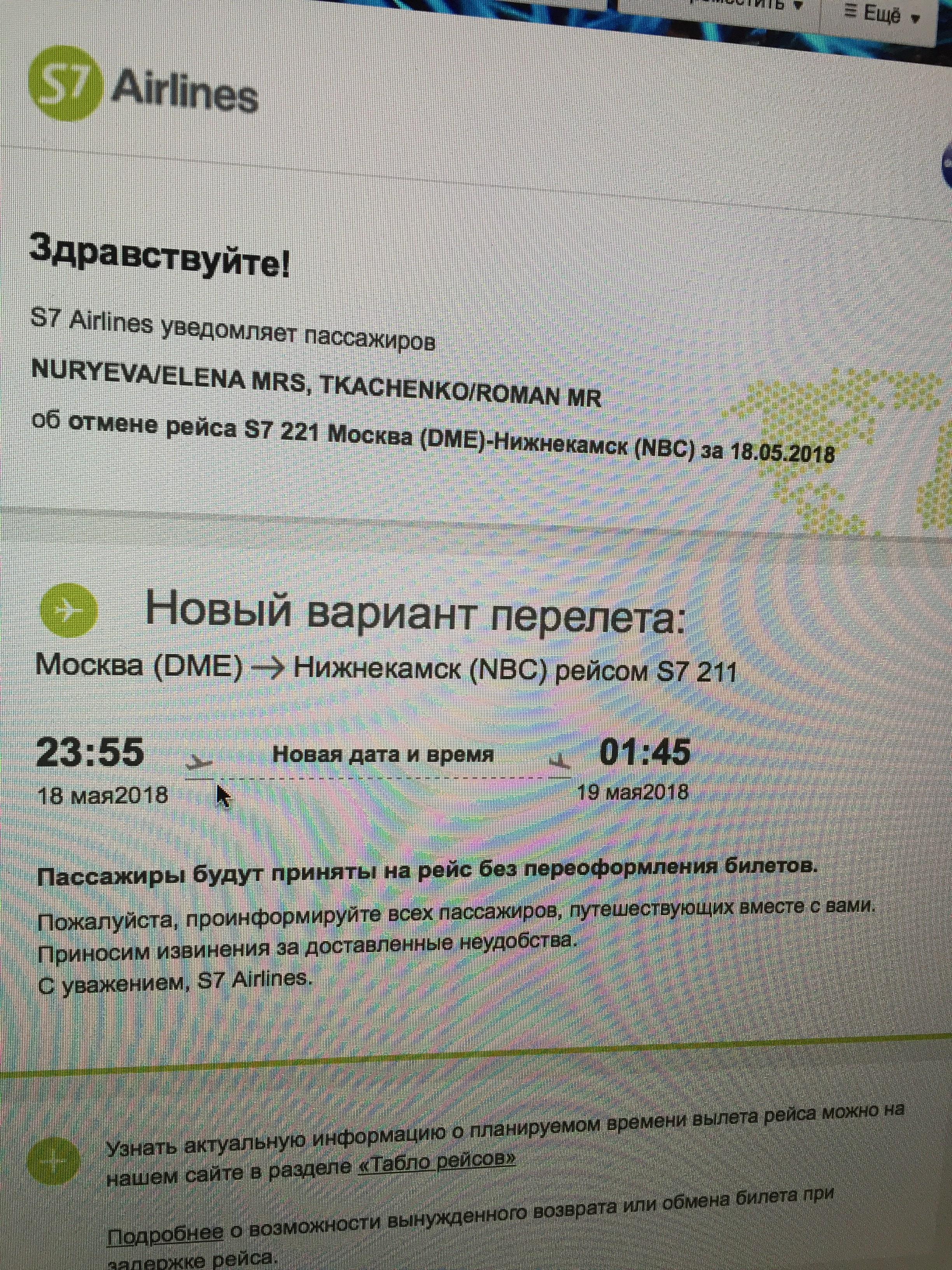 Цены авиабилеты москва нальчик