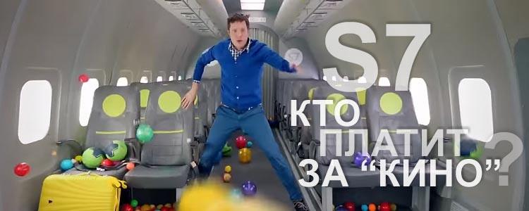 Отзывы пассажиров об авиакомпании S7
