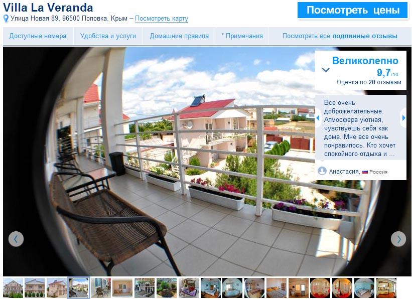 Вилла Villa La Veranda, Поповка, Крым