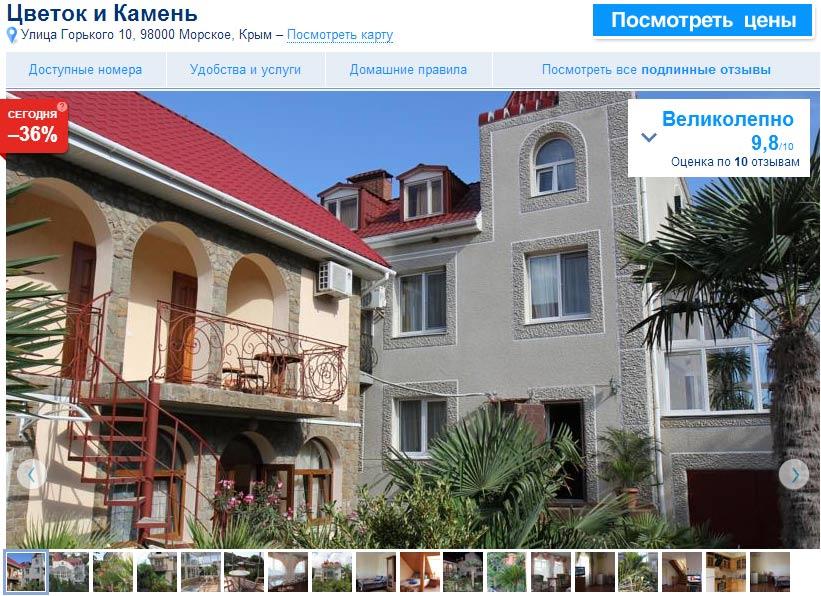 Гостиница Цветок и Камень, Морское, Крым
