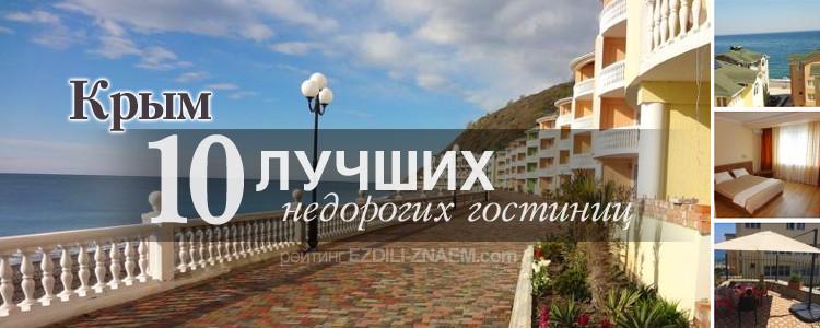Крым, 10 лучших гостиниц