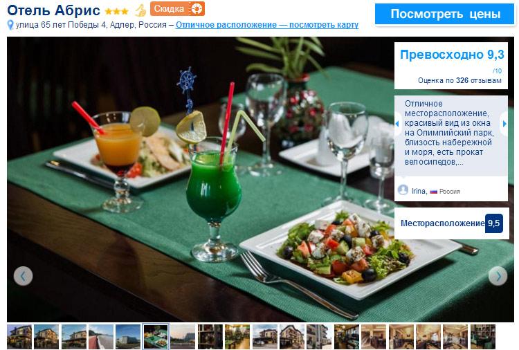 Абрис - недорогой отель рядом с морем