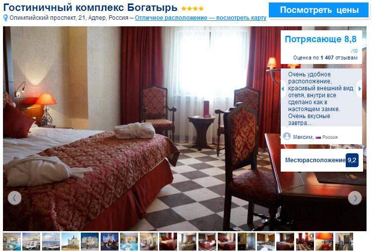Отель Богатырь, рядом с Сочи