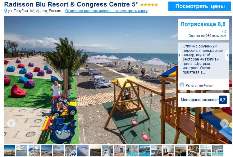 Отель для отдыха с детьми