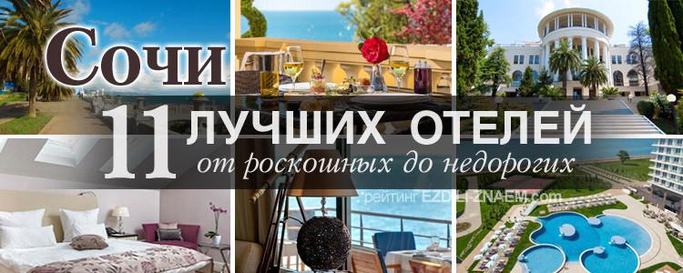 Лучшие отели Сочи, у моря